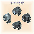 Chemical Pumps(PU)